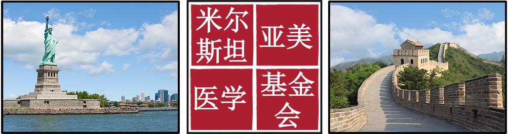 Milstein Medical Asian American Partnership Foundation